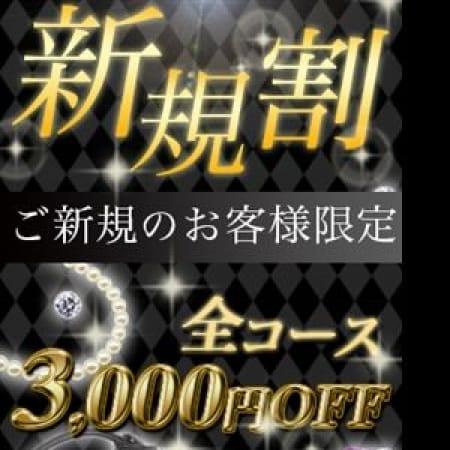 「まずはHAPPY PRICEでご利用ください!」12/17(日) 12:26   ほんとうの人妻厚木店のお得なニュース