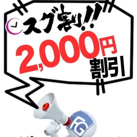 「当店イチ推し奥様を2000円割引でご案内!」02/20(火) 00:36 | ほんとうの人妻厚木店のお得なニュース