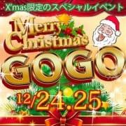 「クリスマスGOGO  」12/17(月) 00:26   ほんとうの人妻厚木店のお得なニュース