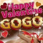 「バレンタインGOGO 14、15日開催、本指名も利用可能!」02/15(金) 22:27 | ほんとうの人妻厚木店のお得なニュース