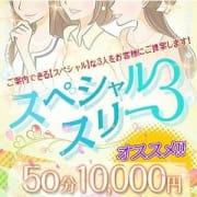 「50分10000円!!極上の3択 「スペシャルスリー」!!」04/25(木) 11:06 | ほんとうの人妻厚木店のお得なニュース