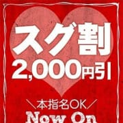 「☆★60分13000円!!その名は『スグ割り』★☆」04/25(木) 11:16 | ほんとうの人妻厚木店のお得なニュース