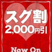 「☆★60分13,000円!!その名は『スグ割り』★☆」07/10(金) 04:26   ほんとうの人妻 厚木店(FG系列)のお得なニュース