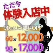 「チャンスは5回!!60分12,000円!!」07/10(金) 04:46   ほんとうの人妻 厚木店(FG系列)のお得なニュース