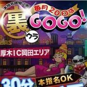 ☆★☆本指名OK!!激熱割引!!☆★☆|ほんとうの人妻 厚木店(FG系列)