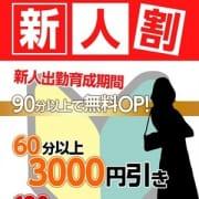 「チャンスは5回!!60分13,000円!!」06/19(土) 11:16 | ほんとうの人妻 厚木店(FG系列)のお得なニュース