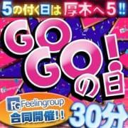 ☆★激アツ!!30分延長無料キャンペーン!!★☆ ほんとうの人妻 厚木店(FG系列)