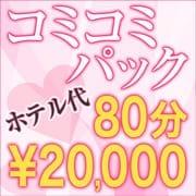 「ホテル代コミコミ80分¥20000!」 | エンジェル厚木のお得なニュース