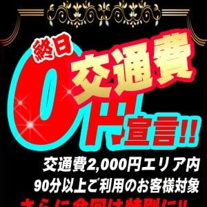 交通費0円キャンペーン
