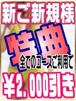 ご新規様特典 | 町田・相模原デリヘル 女々艶 - 町田風俗