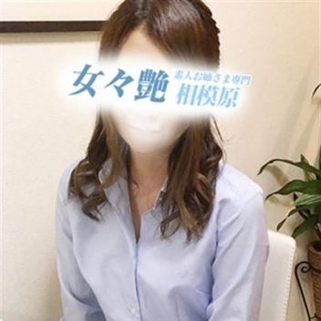 里美(さとみ) | 町田・相模原デリヘル 女々艶 - 町田風俗