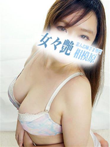 三崎|町田・相模原デリヘル 女々艶 - 町田風俗