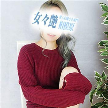蓮香(れんか) | 町田・相模原デリヘル 女々艶 - 町田風俗
