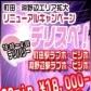 町田・相模原デリヘル 女々艶の速報写真