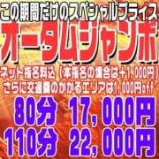 「『オータムジャンボ』誕生」08/31(金) 15:07   町田・相模原デリヘル 女々艶のお得なニュース