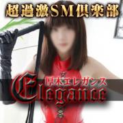 「ご新規様割引!!」01/09(水) 13:02 | 総合SM倶楽部 厚木エレガンスのお得なニュース