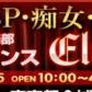 総合SM倶楽部 厚木エレガンスの速報写真