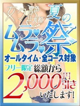 期間限定フリー2000円引き!|大和風俗で今すぐ遊べる女の子