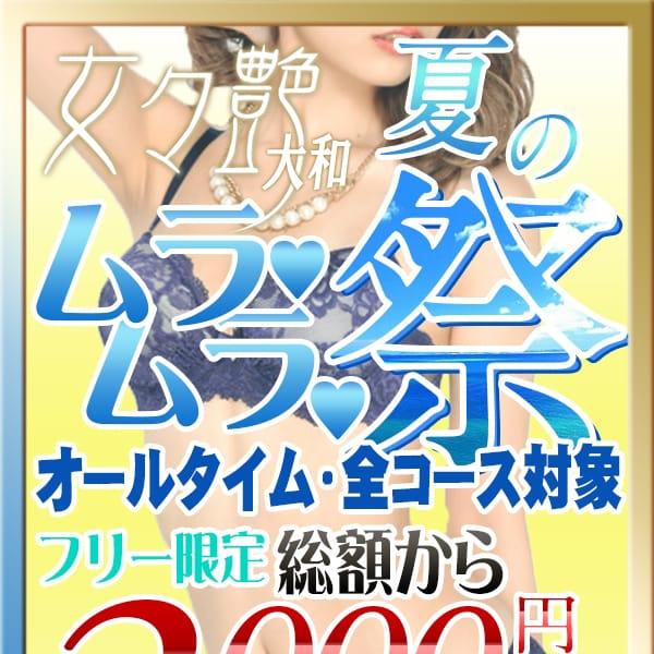期間限定フリー2000円引き!