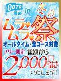 期間限定フリー2000円引き!|女々艶 大和店でおすすめの女の子