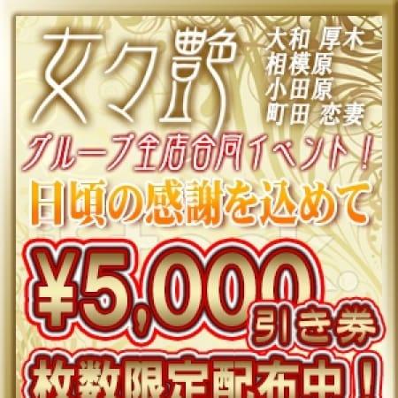 5000円引き券プレゼント