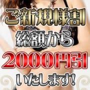 「ご新規割☆総額から2000円引!」10/26(金) 13:04 | 女々艶 大和店のお得なニュース