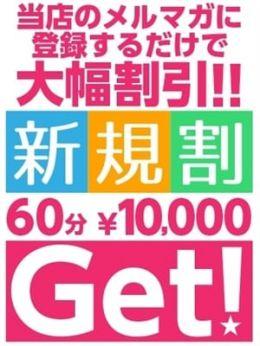 新規10000円 | 姉デリKirei - 厚木風俗