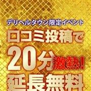「口コミ投稿イベント」06/23(水) 02:40 | 姉デリKireiのお得なニュース
