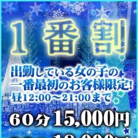 「当日最初のお客様限定!!『1番割』!!」01/19(金) 11:30 | ネオエレガンスのお得なニュース