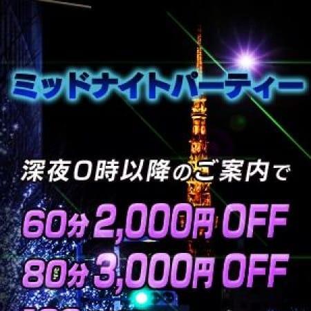 「深夜0時以降のご案内で最大『5,000円OFF』!!」02/18(日) 00:00 | ネオエレガンスのお得なニュース