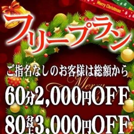「☆★お得なフリープラン★☆」02/18(日) 03:00 | ネオエレガンスのお得なニュース