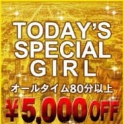 「人気嬢が日替わりで『5000円』OFF!!」07/20(金) 16:04 | ネオエレガンスのお得なニュース