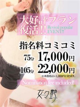 ネット指名料込コース|小田原・箱根風俗で今すぐ遊べる女の子