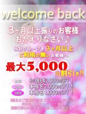 3ヶ月以上振りのお客様還元|小田原・箱根風俗で今すぐ遊べる女の子