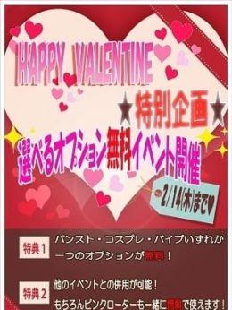 バレンタイン特別イベント | 川崎遊スタイル - 川崎風俗
