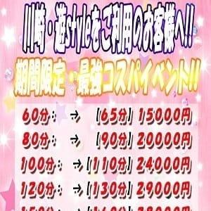 「全てのお客様に超お得な【イベント】をご用意しました。」02/09(日) 15:02 | 川崎遊スタイルのお得なニュース