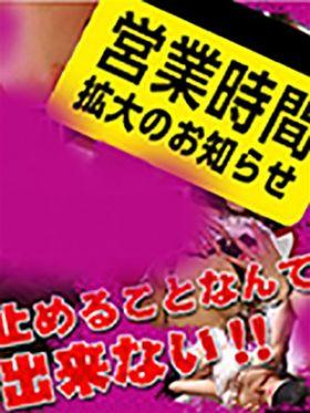 営業時間拡大 神奈川県風俗で今すぐ遊べる女の子