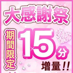 「大感謝祭!! 期間限定で15分増量です!」04/09(火) 13:02 | フェアリー町田のお得なニュース
