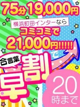 OPEN~20時限定   フェアリー町田 - 町田風俗