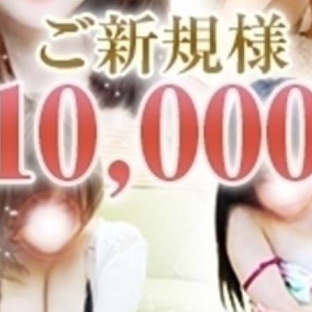 「★ご新規様大歓迎★60分10000円」10/20(金) 02:42 | 厚木人妻花壇のお得なニュース