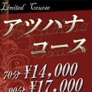 「☆NEW☆アツハナコース!」07/18(水) 02:00 | 厚木人妻花壇のお得なニュース