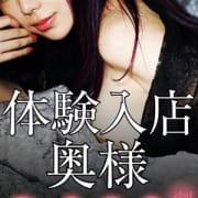 「体験入店割引」12/09(月) 17:02   厚木人妻花壇のお得なニュース