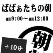 「ばばぁ達の朝」11/24(火) 19:23 | 熟女の風俗最終章 本厚木店のお得なニュース