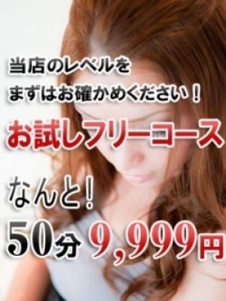 50分コース(女々艶 厚木店)のプロフ写真1枚目