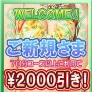 「体験入店2日目!「心(ここ)」さん!」06/21(木) 22:48 | 女々艶 厚木店のお得なニュース