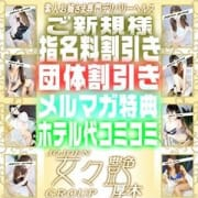 「あの娘が緊急出勤!!NEWS」08/16(木) 15:29 | 女々艶 厚木店のお得なニュース