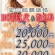 「魅惑のキャストが待ってます!」07/12(日) 21:08 | 女々艶 厚木店のお得なニュース