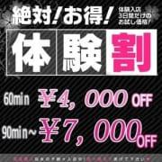 「☆超お得な体験入店割引☆」12/14(金) 16:36 | ABCのお得なニュース