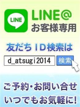 お客様専用LINE | 厚木デリヘル 厚木デザインリング - 厚木風俗