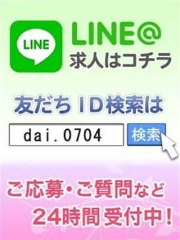 求人専用LINE | 厚木デリヘル 厚木デザインリング - 厚木風俗
